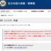 米国の『ESTA』の本当の申し込み先はどこだ? 14ドルもかかる『電子渡航認証システム』これって、普通の国の『電子ビザ申請』と変わらないじゃないか!
