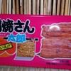 すっごーい種類!! 駄菓子の【太郎】シリーズとにかく食レポ