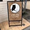法政通り商店街のバリエーション豊かなタピオカドリンク「OWL TEA(オウル ティー)武蔵小杉店」