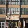 JR松山駅・大手町駅周辺で食べ歩き散歩(愛媛県松山市)