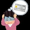 学生の節約とクレジットカード