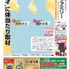 はじける笑顔がとっても素敵☆ 中間淳太さん 濵田崇裕さんが表紙、読売ファミリー11月22日号のご紹介