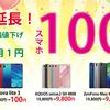 【4月】IIJmioの100円スマホ端末&初期費用1円&キャッシュバック情報