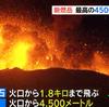 霧島連山・新燃岳では噴煙が4,500mまで上昇!!警戒する範囲を3㎞から4㎞に拡大!!