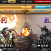 第九回 武田家 甲斐国の合戦