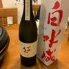 一白水成 premium 2020(秋田県 福禄寿酒造)