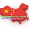 爆発物の偽情報を通報した中国人の男が逮捕!理由は飛行機に遅れそうだったから!!