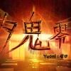 夕陽が寄り添うジュブナイルホラーノベル『夕鬼 零 -Yuoni: ゼロ-』レビュー!【Switch】