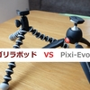 ゴリラポッド VS Pixi-Evo