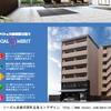 【京都】清水五条駅徒歩4分 リーガル京都河原町五条Ⅱ2017年1月完成