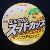 明治 エッセルスーパーカップ バナナチョコチップ!コンビニで買えるカロリーが気になるアイス商品