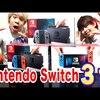Nintendo Switchが大量に3台も!?開封と衝撃のラスト! 【任天堂スイッチ】