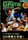 【2000年】【2月】電子ゲームコレクション70&80