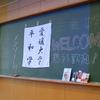 愛媛大学・平和学で平和行進を紹介