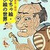 江戸・幕末・明治おもちゃ絵・遊び絵の世界