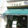【青葉台】中国料理 堀内で子連れランチ♪