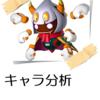 12/04ワンエク「キャラ分析 No.1 タランザ」