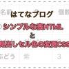 シンプルな表(テーブル)HTMLを作って見出しセルの色を変えてみた【はてなブログ】