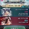 【投票大戦:兎祭り】【アルフォンスVSカゲロウ】あと1時間っ!