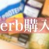 【iHerb購入品】みなさんのおすすめを参考に