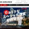 JAL東南アジア行きのおトクなビジネスクラス・エコノミークラス設定期間延長!