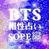 BTS相性占いその1☆SOPE編