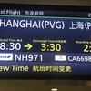 上海便 まさかの出発9時間遅れ空港泊の悪夢