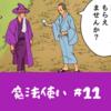 【1ページ漫画】魔法使い #11