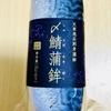 「〆鯖蒲鉾」は新感覚〆鯖商品。酒の肴に最適な一品です。