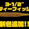 """【ノリーズ】様々なベイトを演出する王道スティック「3-1/2""""レディーフィッシュ」に新色追加!"""