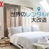 旅する映画④Netflix 世界のレンタルハウスを大改造
