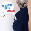 帝王切開Episode⑹ついに退院〜!