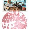 【風景印】中野北郵便局(2019.3.24押印)