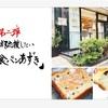 【テイクアウト】二子玉川駅「高級あずきパン」実食レビュー#002
