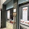 「川崎餃子楼」さんのカレーパン(感想)