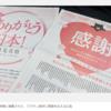 「ありがとう日本!」台湾人有志一同 2021/6/13