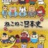 「ねこねこ日本史」第2期が明日から放送開始!ゆるゆる系だけど勉強にもなるので日本の歴史漫画導入に最適かも!