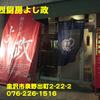 熱烈厨房よし政~2013年3月のグルメその5~
