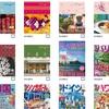 旅行好きにも!楽天マガジンでるるぶやことりっぷも月300円~読み放題!