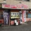 【勝手に決定_地域No.1の焼き肉】焼き肉みっちゃん
