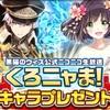 【ガチャ】イベント限定キャラプレゼントキャンペーン