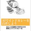 AIで皆さんの好みにぴったり合う絶品インドカレーを作る方法をまとめて本にしました