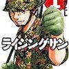 自衛隊漫画「ライジングサン」で『自衛隊体育学校』が取り上げられています(ボクシングやレスリングの強豪)