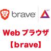 Webブラウジングするだけでお金が稼げるWebブラウザ【Brave】を紹介