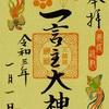 一言主神社(茨城県常総市)の正月限定御朱印