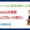 【2021年内に提供予定】Windows11の発表 - 無償アップグレード有〼 -