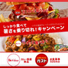フォロー&リツイートでハウス食品のキャンペーンに参加してみよう!
