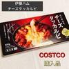 コストコで購入したチーズタッカルビ(伊藤ハム)が美味しかったので、紹介します!