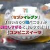 【セブンイレブン】「白いわらび塩バニラ」が美味しすぎると俺の中で話題!【コンビニスイーツ】