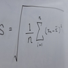 標準偏差(standard deviation)って何ぞ?